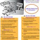 [FINALIZADA] XXIII ESCUELA DE VERANO: ¡Aumenta Tu Inserción Laboral!
